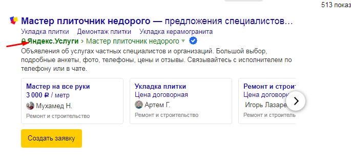 """Так выглядят """"Яндекс.услуги"""" в поисковой выдаче"""