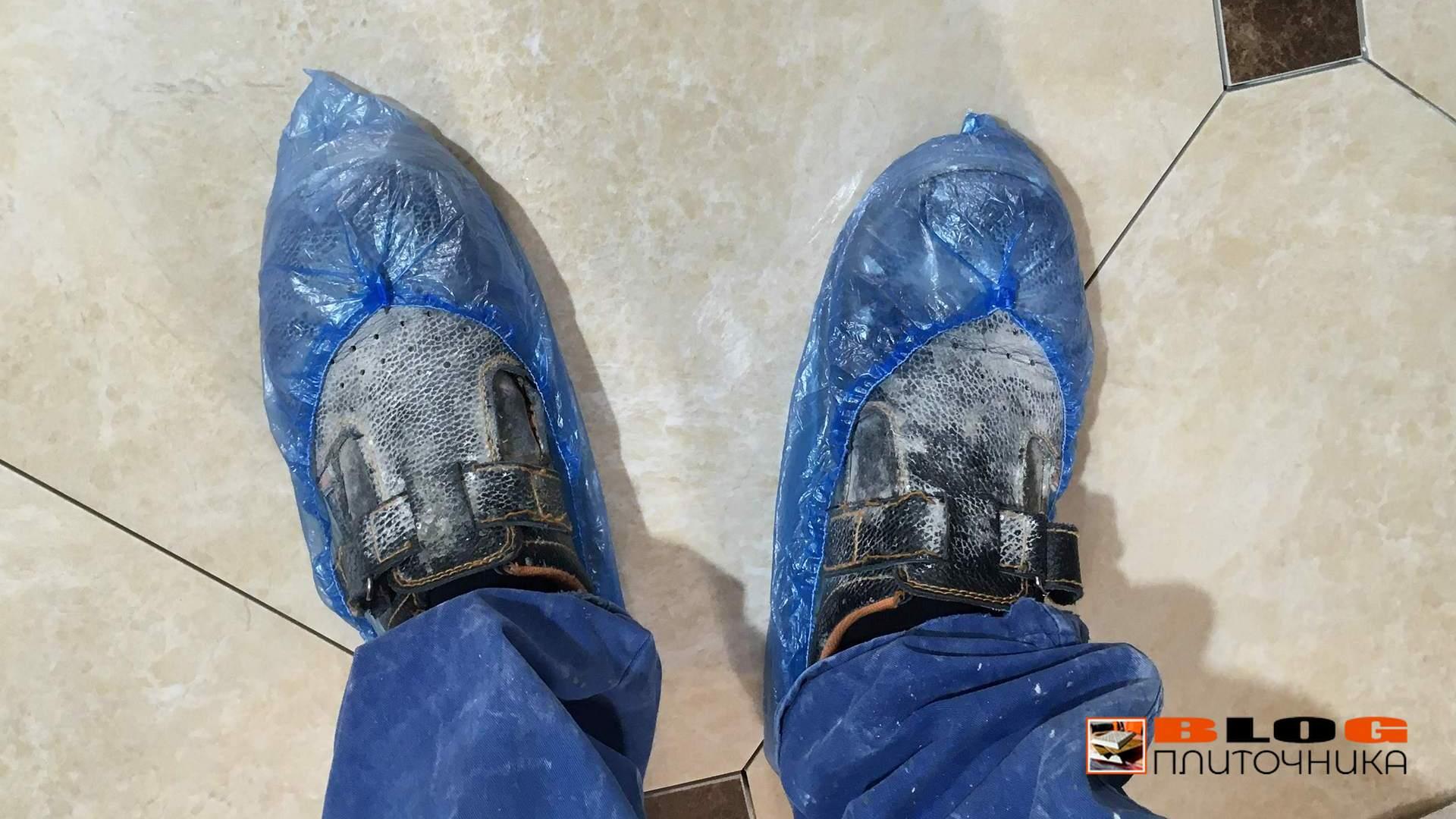 бахилы для плиточника для ног при затирке пола блог плиточника