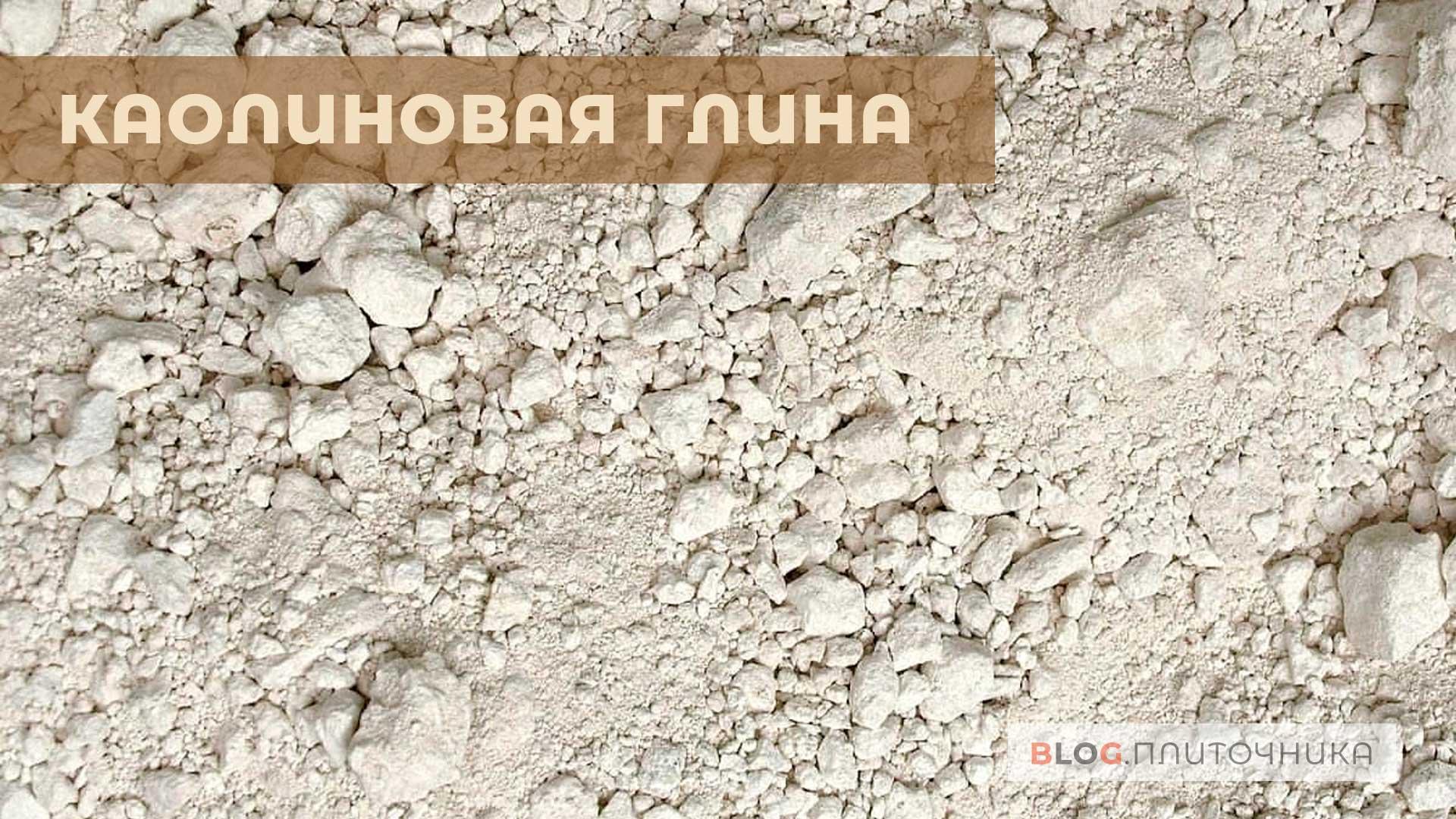 Каолиновая-глина-для-производства-керамогранита