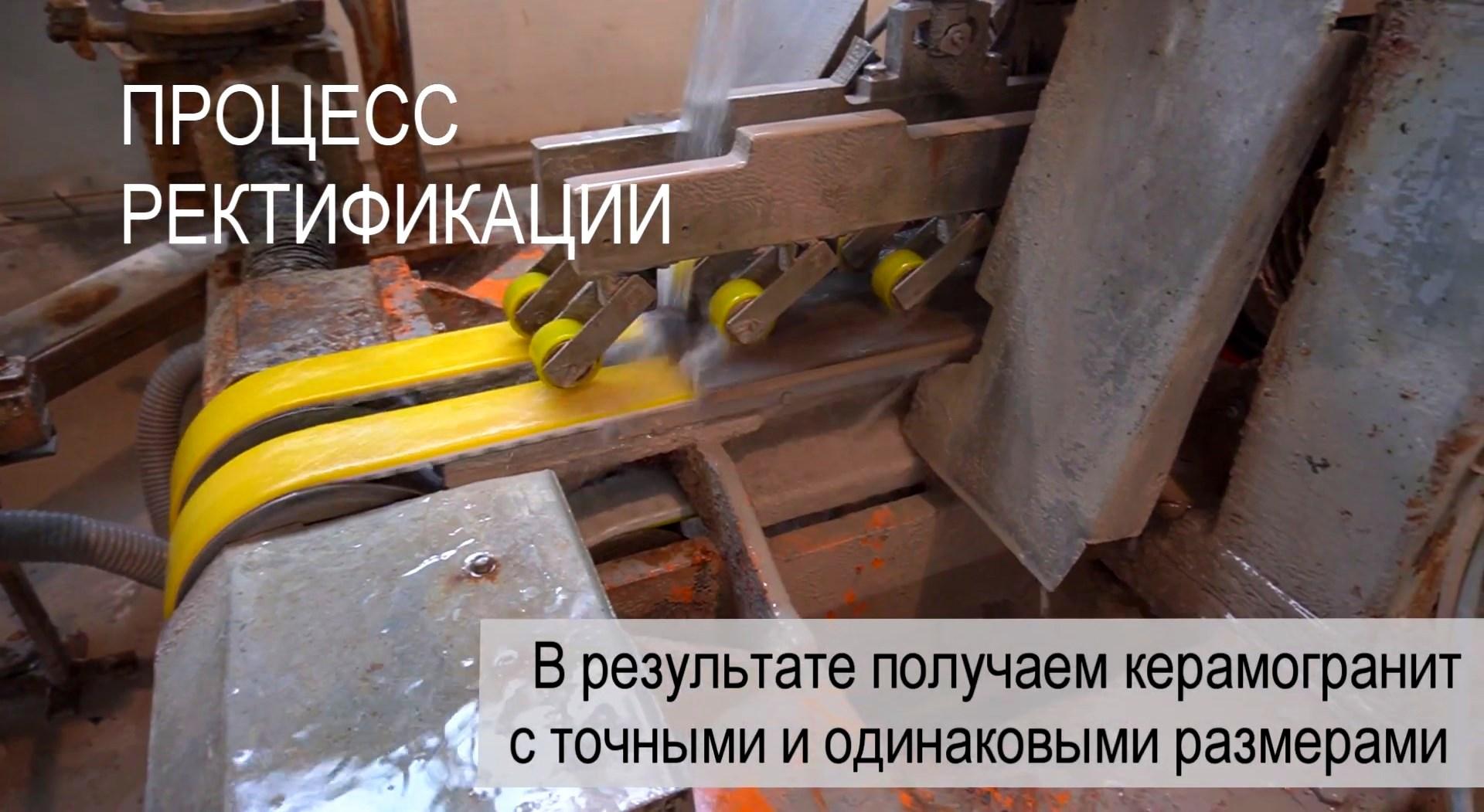 2.5 Ректификация керамогранита обрезка на производстве