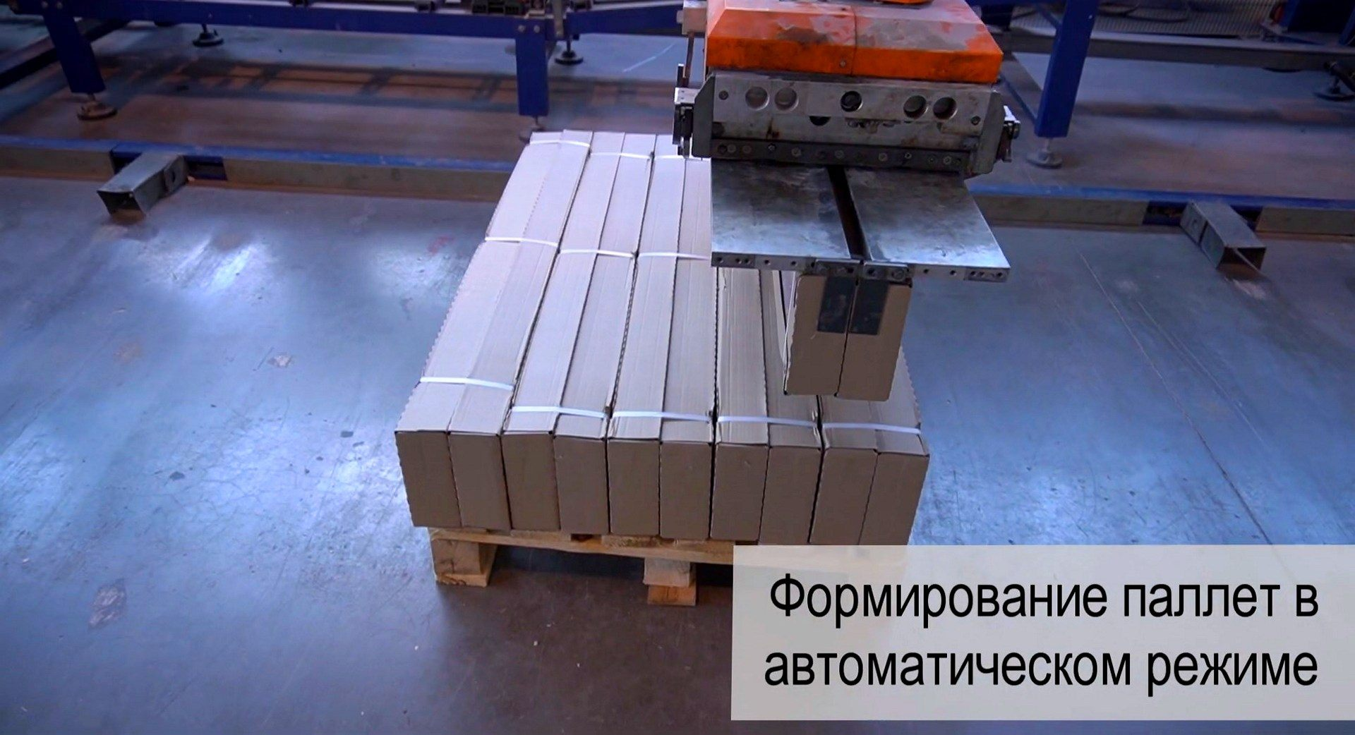 2.7 Формирование палет на производстве керамогранита