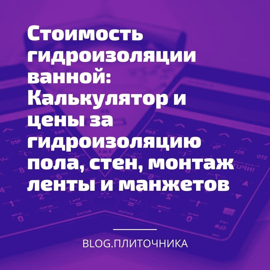 gidroizolyatsiya-pola-v-vannoy-tsena-za-m2-prays-lits-rastsenki-za-montazh-gidroizolyatsionnoy-lenty-manzhetov