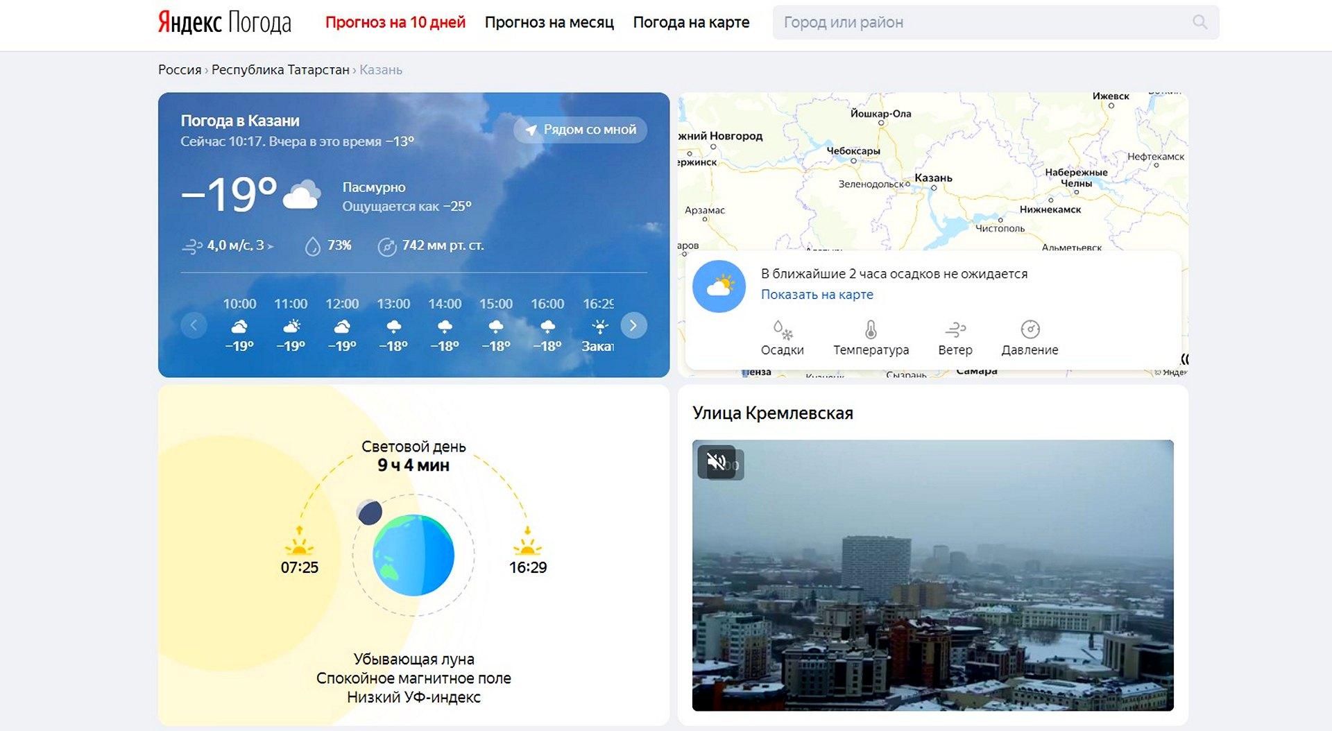 сайт точного прогноза погоды яндекс погода