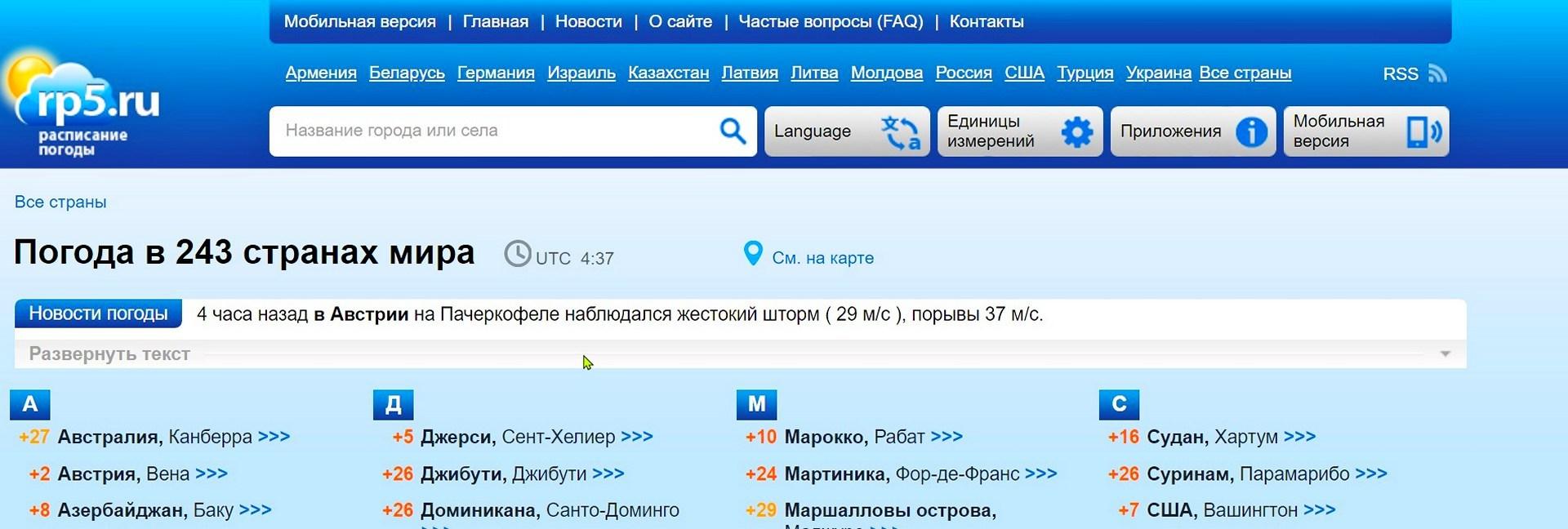 точный сайт прогноза погоды rp5.ru