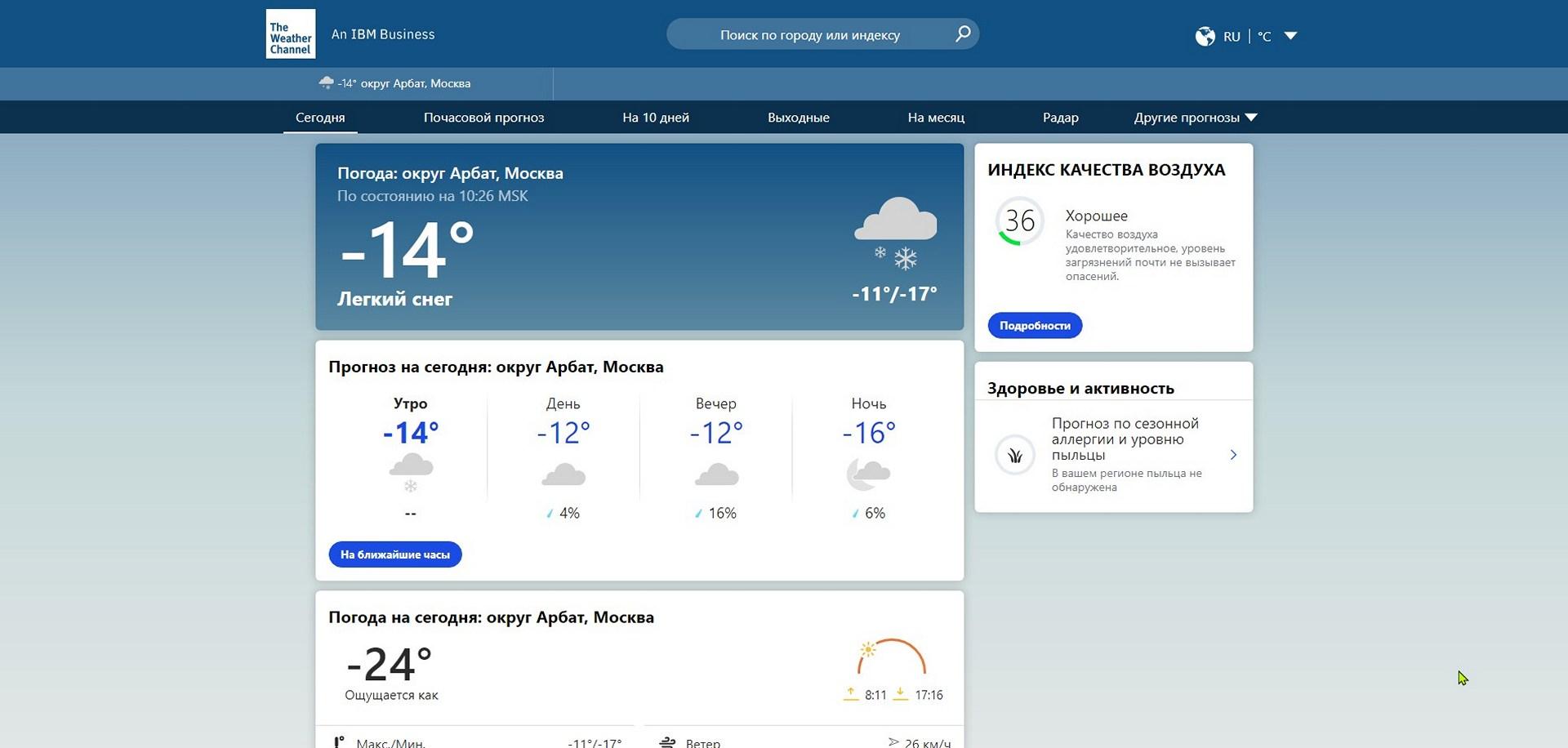сайт прогноза погоды weather.com