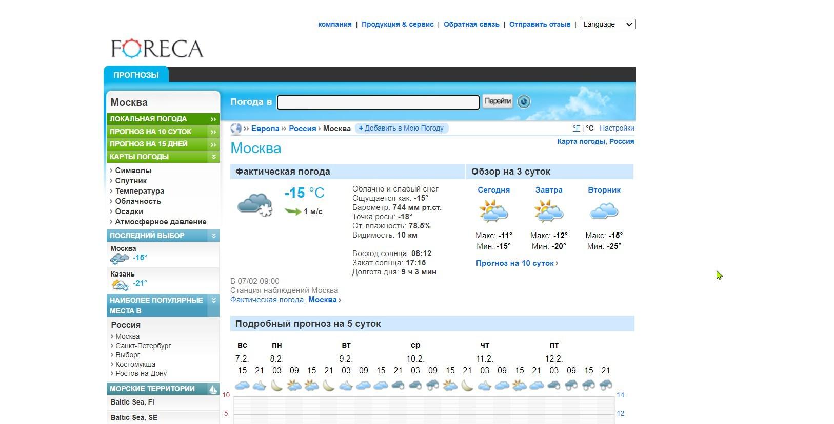 сайт прогноза погоды форека foreca.ru