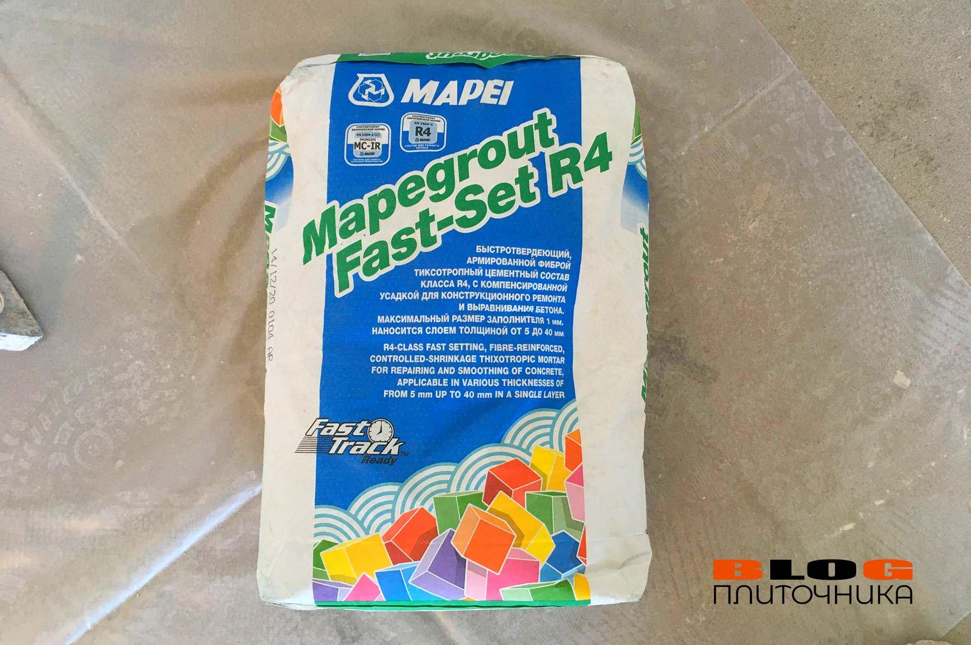 3. штукатурная смесь mapei mapegrout fast set r4